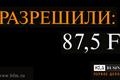 """Рекламный синдикат """"Идальго Имидж"""" разработал креатив рекламной кампании радиостанции """"Business FM"""""""