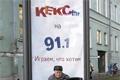 """Кризис не помешал радиостанции """"КЕКС FM"""" увеличить рекламные доходы на 2500 процентов"""