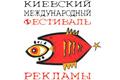 10-й КМФР. Победители в номинации Радиореклама