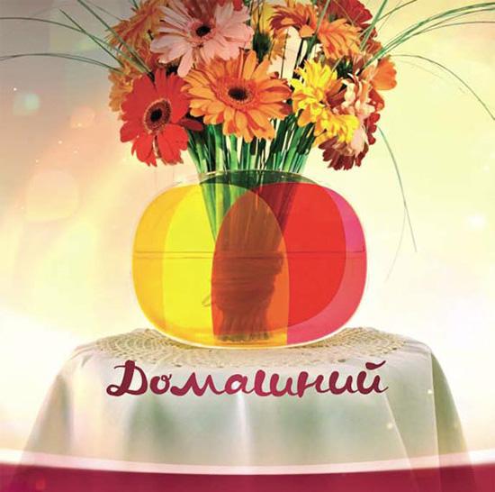 Телеканал «Домашний» завоевал серебряную статуэтку в номинации «Общий брэндинг канала. Имиджевая кампания»
