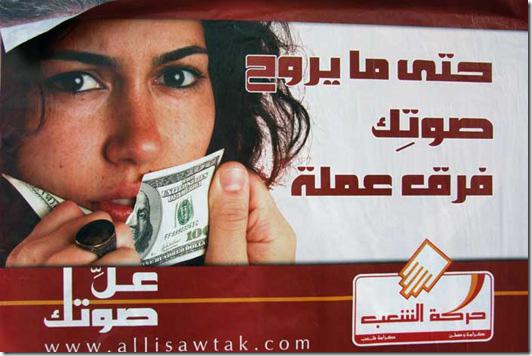 Фотоотчет о Сирии и Ливане сквозь призму рекламы
