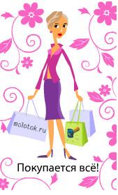 Агентство интернет-рекламы Media stars проводит рекламную кампанию в интернете для торговой площадки Молоток.Ру