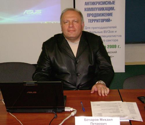 Бочаров М.П.