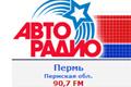 """""""Авторадио – Пермь"""" запускает имиджевую рекламную кампанию"""