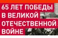 "Конкурс ""Помним Великую Победу"""