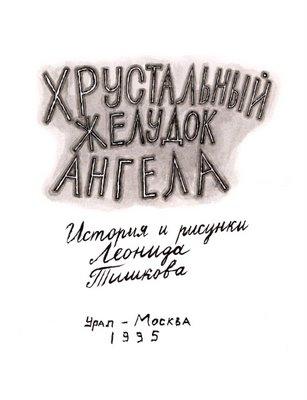 Февральский мифодизайн. Часть 1. Леонид Тишков