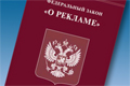 В Ставрополе на 100 тысяч рублей оштрафовали такси