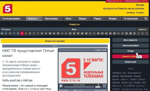 ТВ5 - не Дом-2.