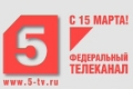 ТВ5 – не Дом-2