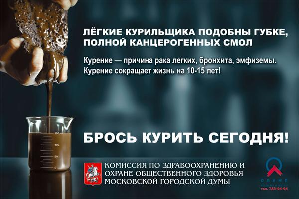Кампания «Брось курить сегодня» заставила московских курильщиков задуматься о своем здоровье