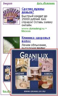 Е-target: Контекстная реклама - универсальный инструмент маркетолога
