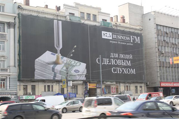LBL и Business FM