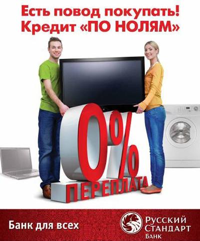 http://www.tatbank.ru/wp-content/uploads/banks/russkij-standart/russkiy_standart_logo.jpg