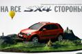 Интерактивные путешествия Suzuki SX4 в Интернете