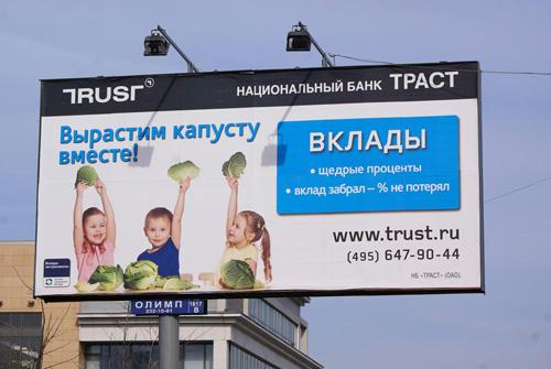 Постер банка Траст