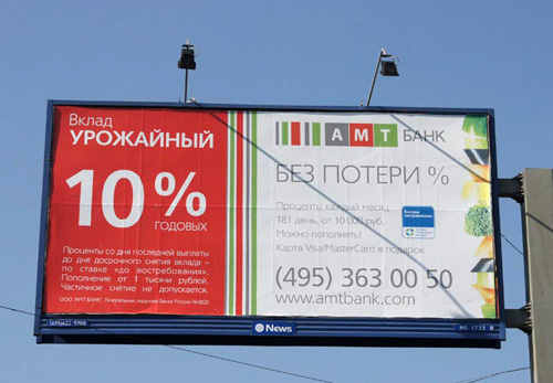 Постер АМТ Банка