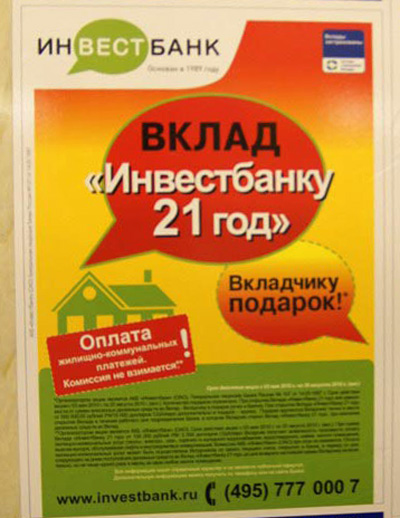 Постер Инвестбанка