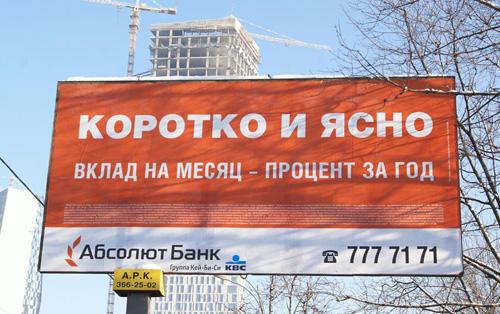 Постер Абсолют Банка