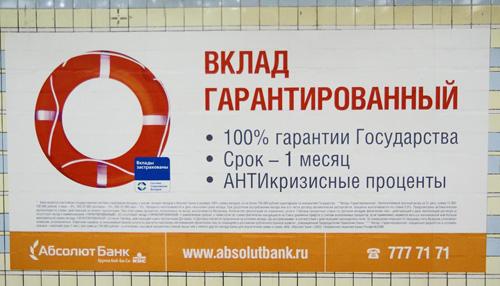 Постер Абсолют Банка «Вклад ГАРАНТИРОВАННЫЙ»