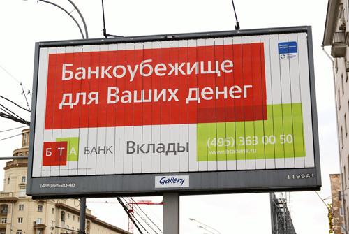 Постер БТА Банка
