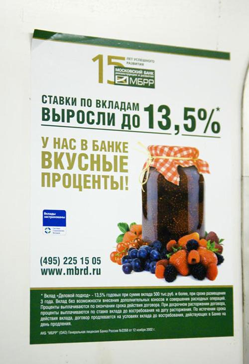 Постер банка МБРР