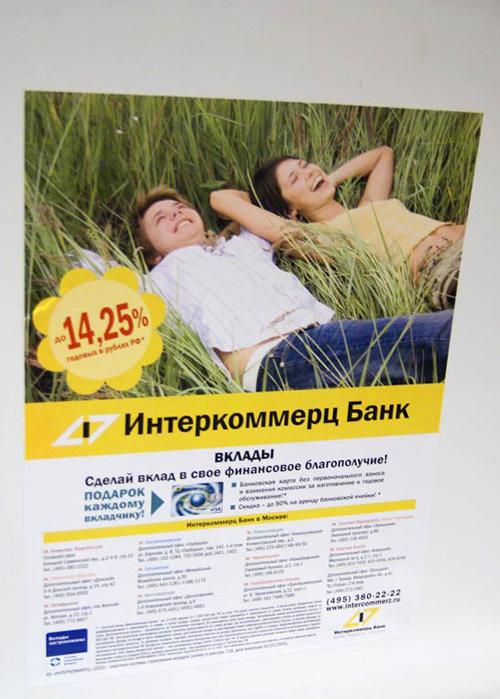 Постер Интеркоммерц Банка