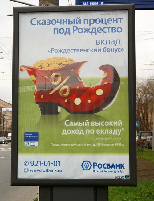 Постер Росбанка