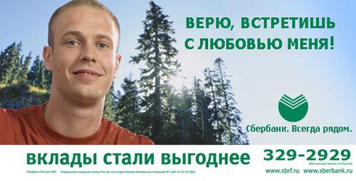 Постер Сбербанка