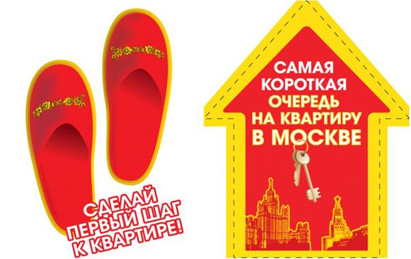 лотерея «Выиграй квартиру в Москве!» для сети универсамов «Копейка»