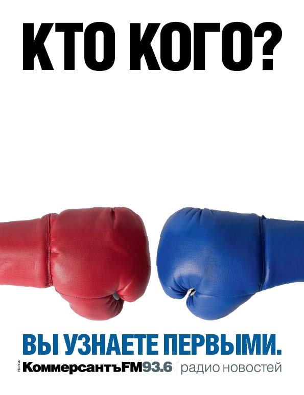 Осенняя рекламная кампания КоммерсантъFM