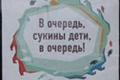 """Рекламщиков оштрафовали на 100 тысяч рублей за слоган с """"сукиными детьми"""""""