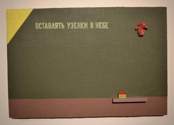 В. Пивоваров. Из цикла «Время Розы». 1988.