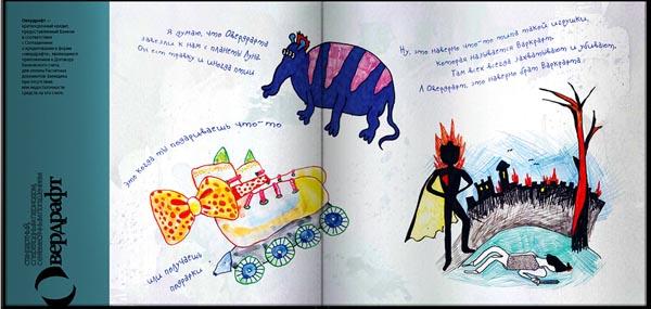 Супермен Овернайт, лорд Эквайринг, рыцарь Опцион и другие взрослые кракозябры