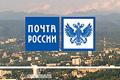 """У краснодарской """"Почты России"""" новый сайт"""