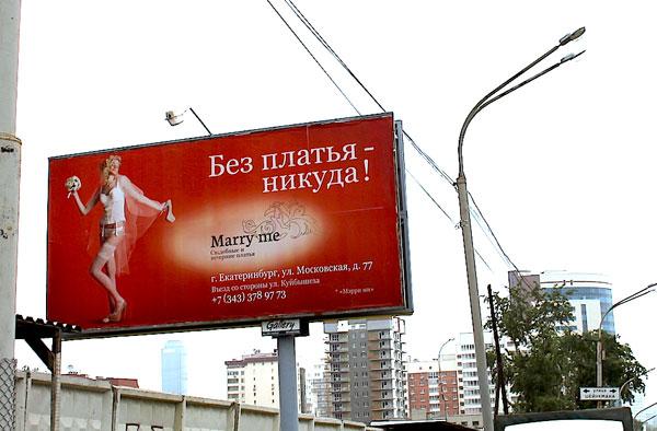 Порнографический ролик на рекламном щите