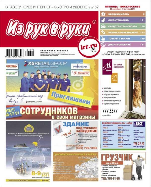 газета бесплатных объявлений актобе знакомства
