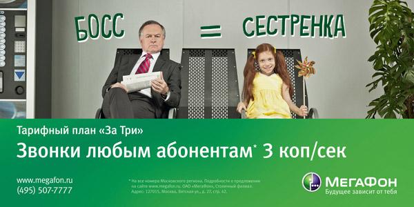 Реклама нового тарифа