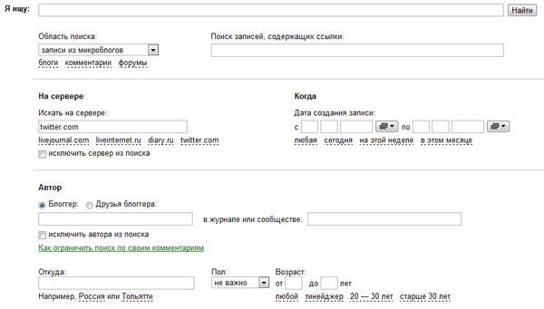 Сервис TwitterCounter