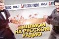 Русское Радио распилит миллион