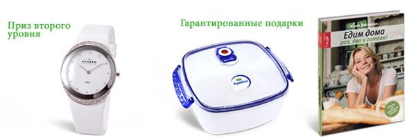 федеральная промо-кампания сыра Arla Apetinа