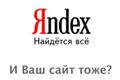 Яндекс представил новую формулу ранжирования
