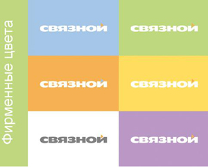 фирменные цвета Связной