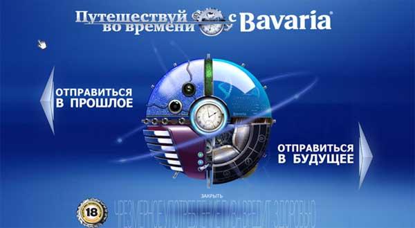 Принты акции Bavaria