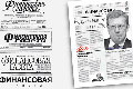 """Раф Шакиров перезапускает """"Финансовую газету"""""""