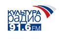 """Радио """"Культура"""" перевели в недоступный приемникам диапазон"""