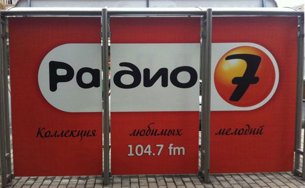 Остановки Радио 7