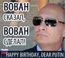 Поздравление с днем рождения руслану от путина 2