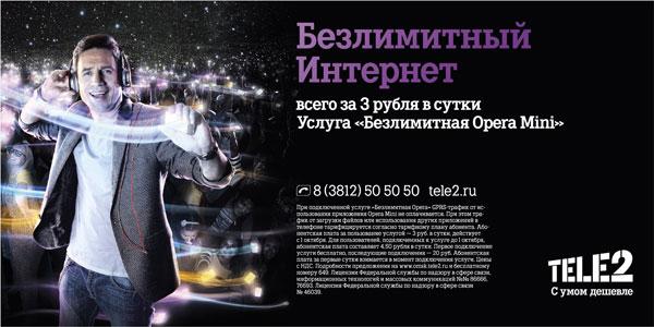 Оператор мобильного интернета Tele2 | Настройка