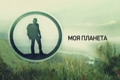 """""""Моя планета"""" прорекламируется на """"Коммерсантъ FM"""""""