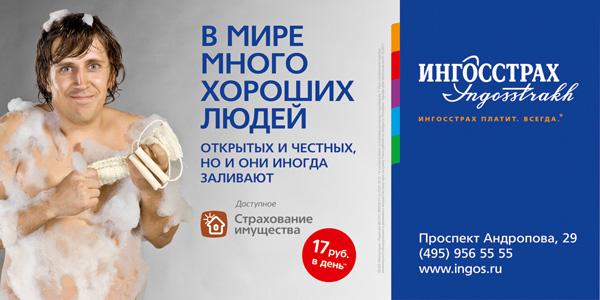 Рекламная кампания ОСАО